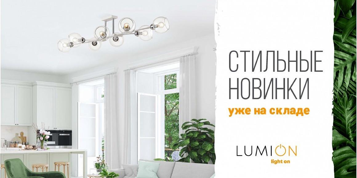 Светильники Lumion