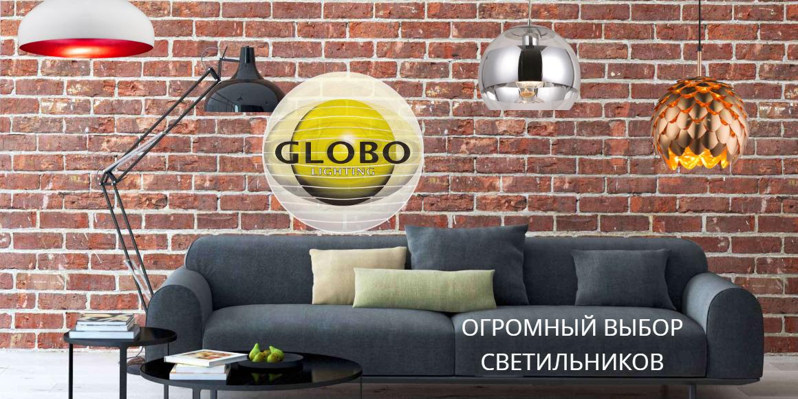 Светильники Globo