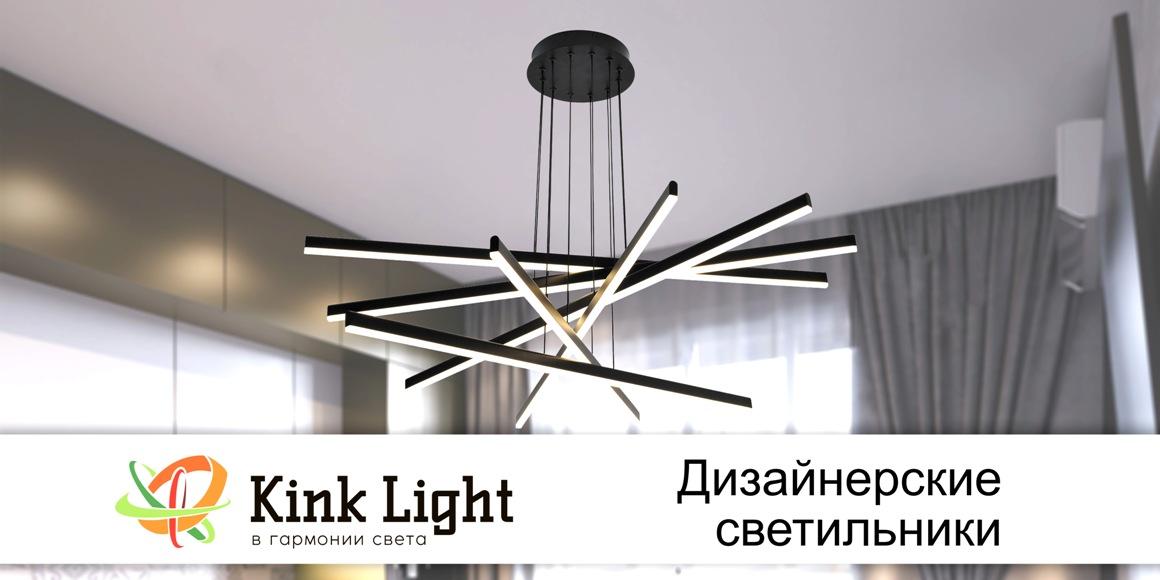 Светильники Kink Light